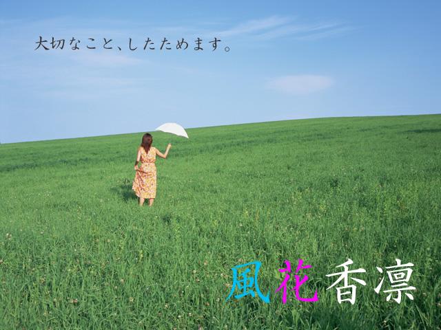 風花香凛(かざはなかりん)公式ページ