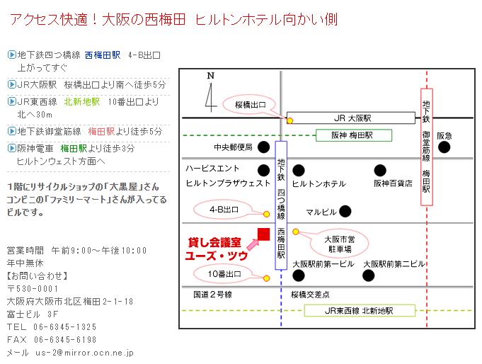 大阪セミナー会場