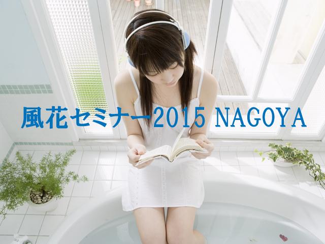 (一般)風花セミナー名古屋の募集を開始いたしました。