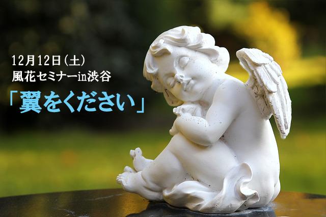 angel-697748_640のコピー