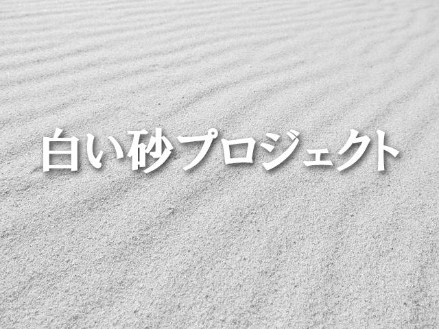 「白い砂プロジェクト・ショートコース」の募集は終了しました。