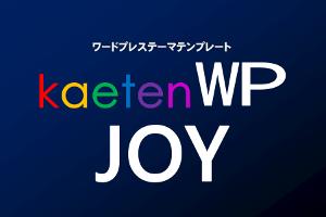 カエテンWPはワードプレステンプレートの決定版。