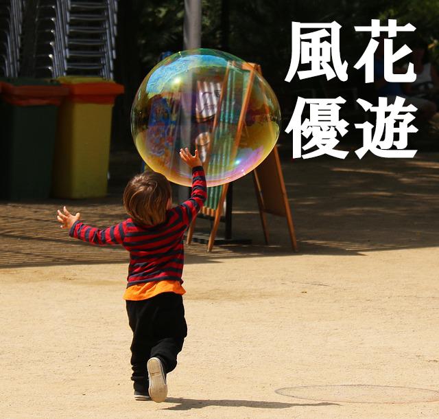 風花優遊(かざはなゆうゆ)公式ページ