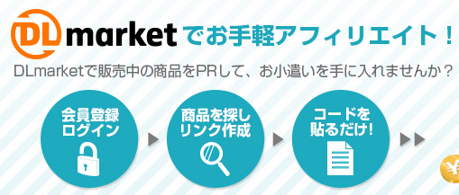 DLmarketの使い方レポートを無料でダウンロードしてください。