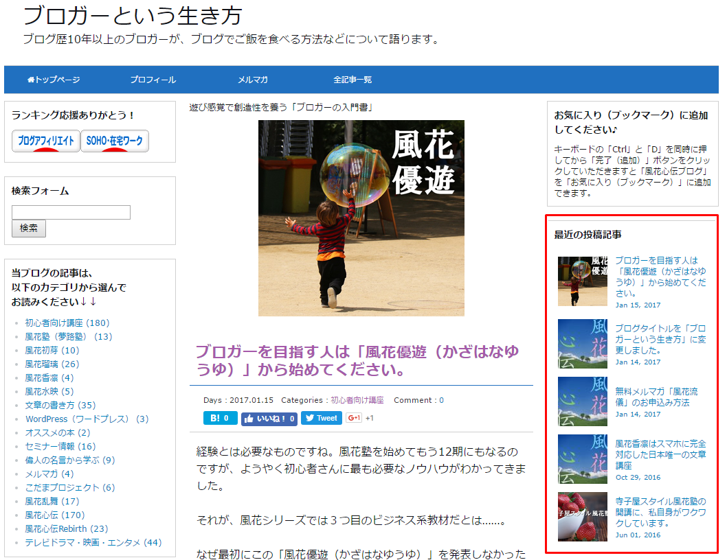FC2ブログで「最新記事」をサムネイル(アイキャッチ)画像付きに変更する方法