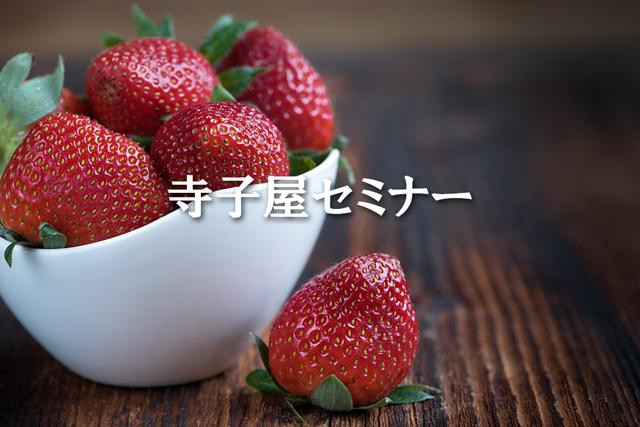 7月22日(土)「寺子屋セミナー」は延期いたします。