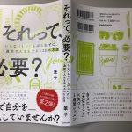 風花塾講師(月子さん・筆子さん)の新刊本をご紹介します。