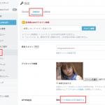 「はてなブログ」を常時SSL化(HTTPS配信)する方法。