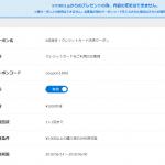 6月末まで有効な1000円割引クーポンをプレゼント。