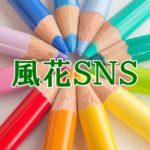 風花SNS公式ページ