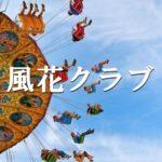 風花クラブ緊急提言企画メンバーズページ