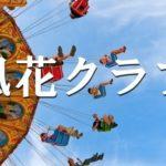 風花クラブのメンバーズページ